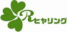 上越・新井・糸魚川で補聴器相談なら「Rヒヤリング」お客様に聞こえる喜びをお手伝いいたします。